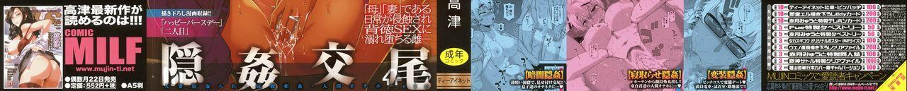 [Takatsu] Hitozuma A-san to Musuko no Yuujin N-kun - Married wife A and son's friend N-kun Ch. 1-3 [English] 2