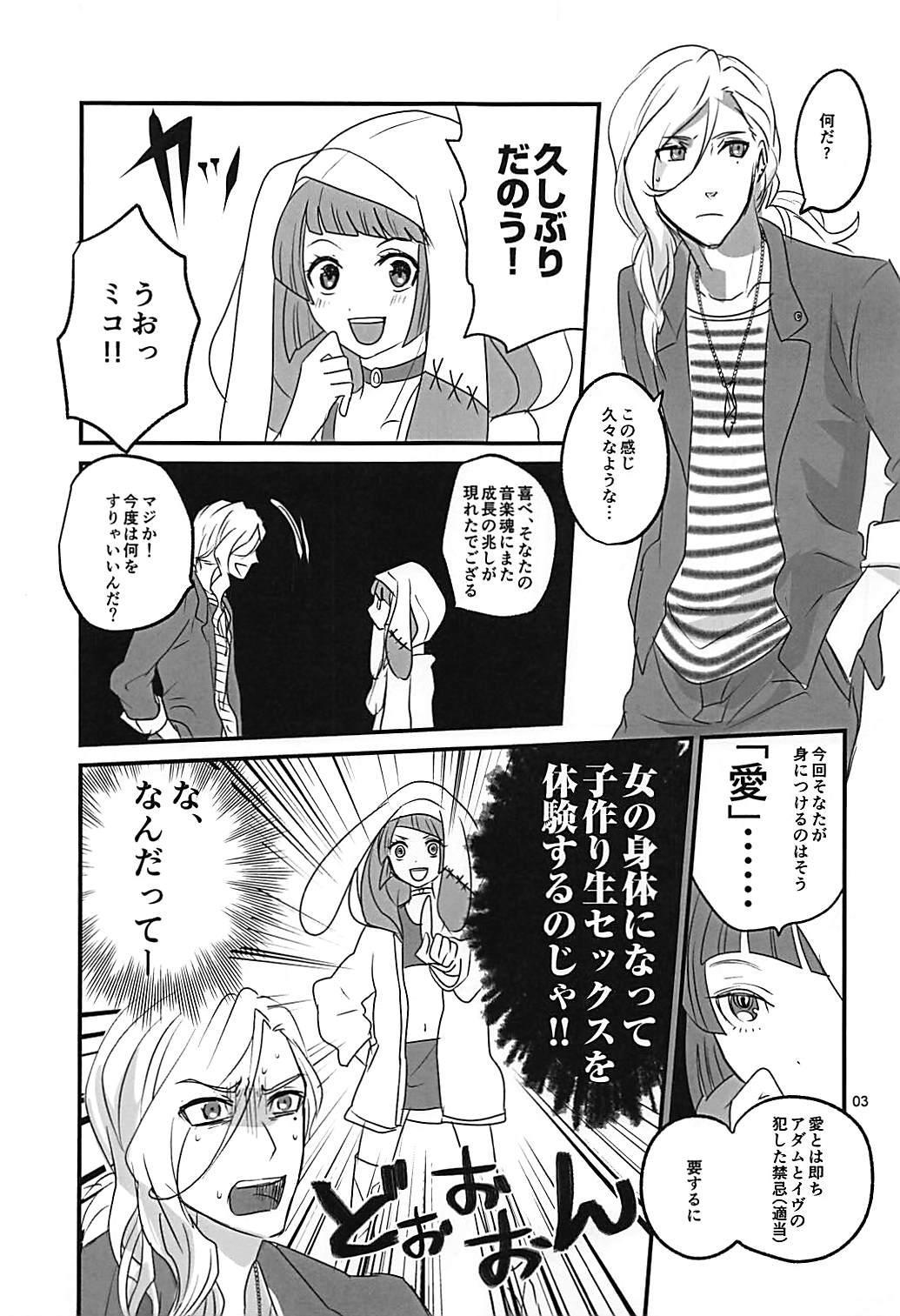 Nyotaika Osananajimi to Amaama Ecchi 1