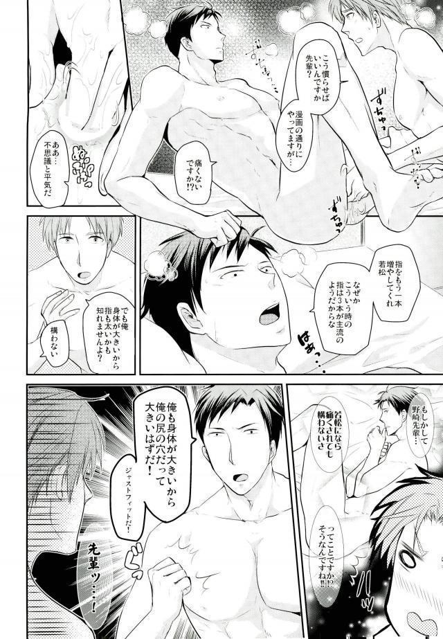 Gekkan BL Nozaki-kun 10