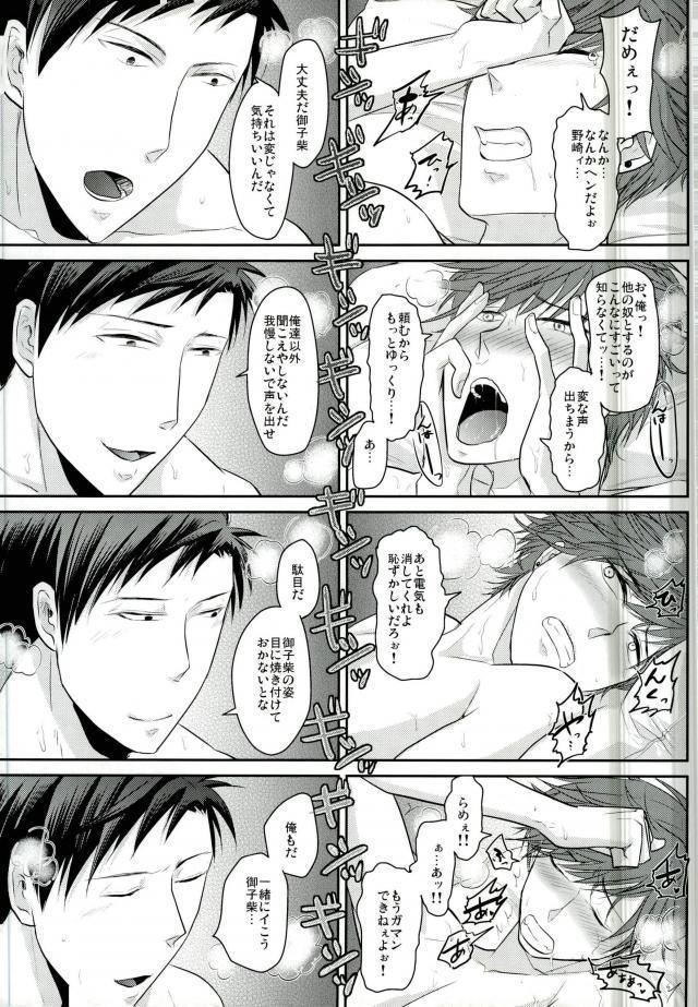 Gekkan BL Nozaki-kun 23