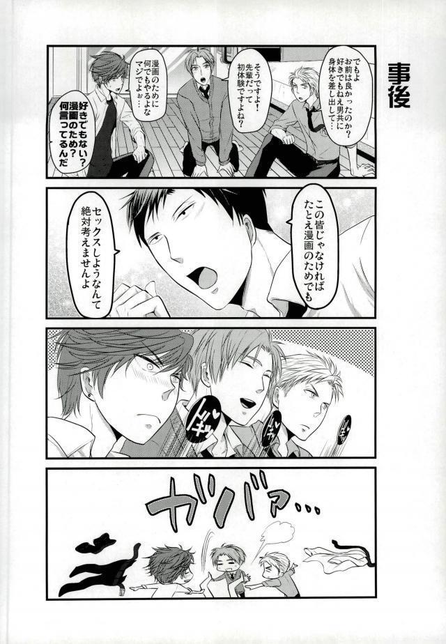 Gekkan BL Nozaki-kun 25
