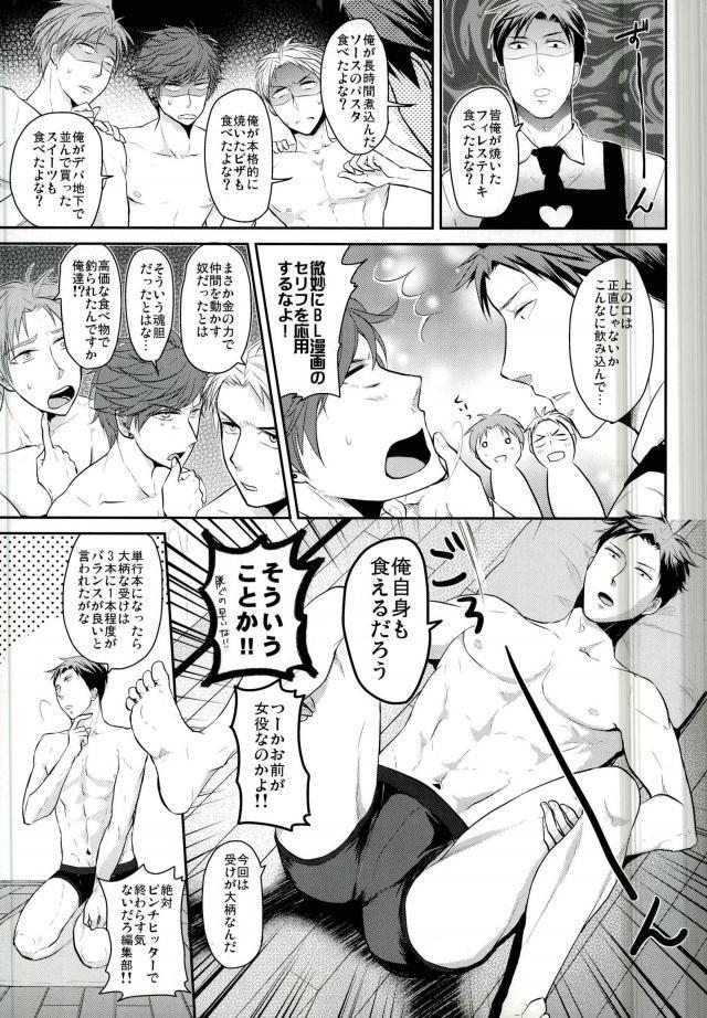 Gekkan BL Nozaki-kun 3