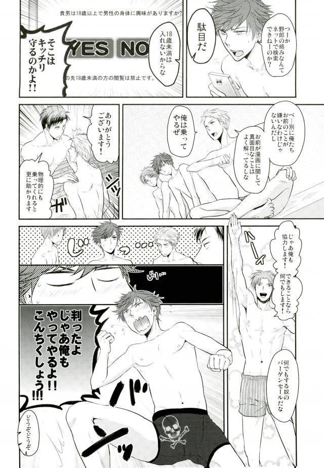 Gekkan BL Nozaki-kun 4