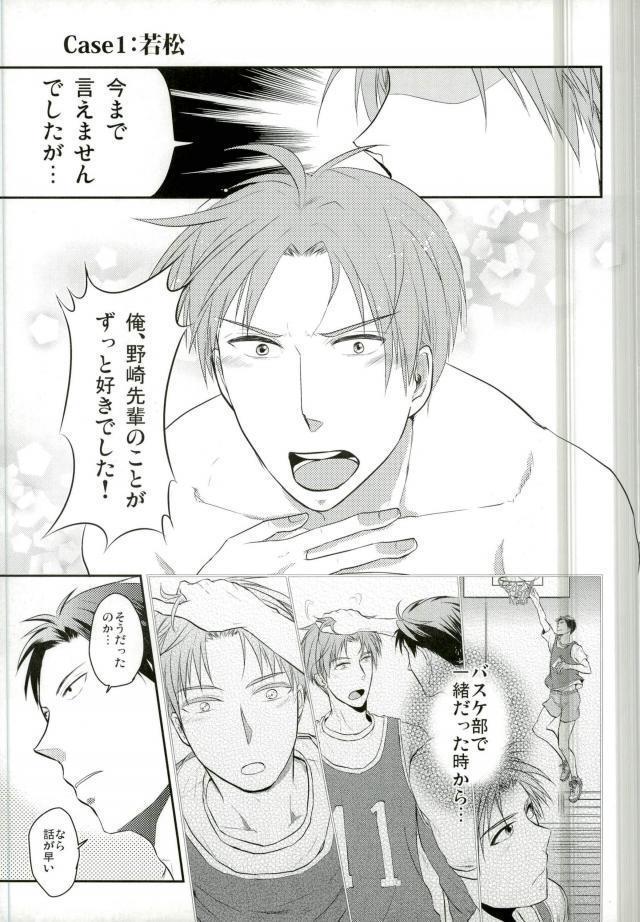 Gekkan BL Nozaki-kun 7