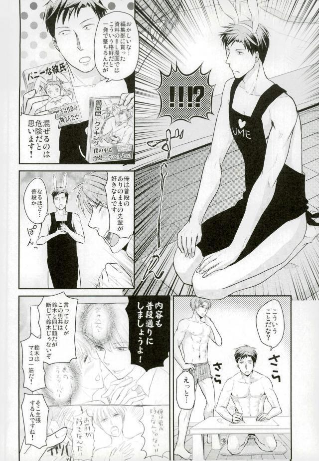 Gekkan BL Nozaki-kun 8