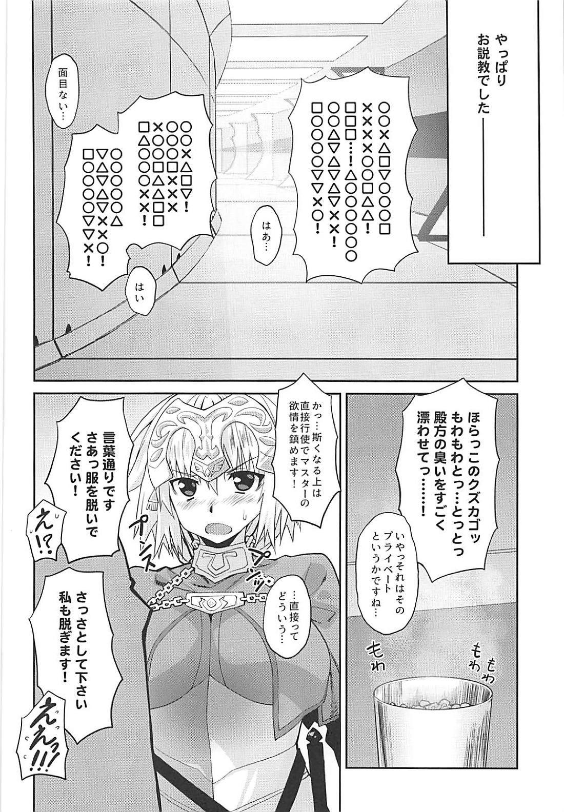 Oshikake Jeanne Icha Love 4