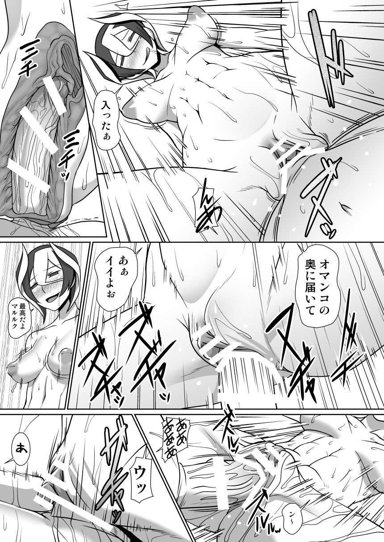 Chiyu no Ibutsu 13