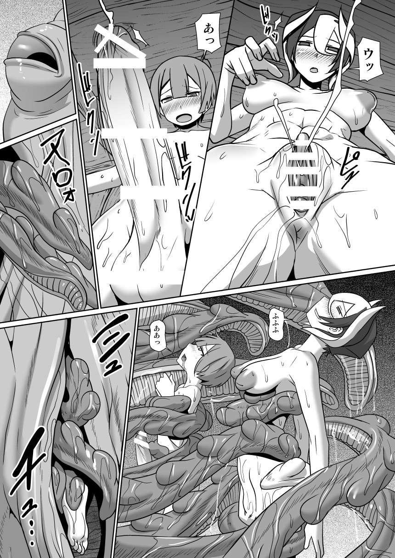 Chiyu no Ibutsu 19