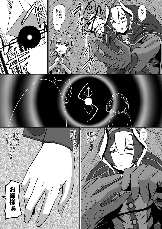 Chiyu no Ibutsu 3