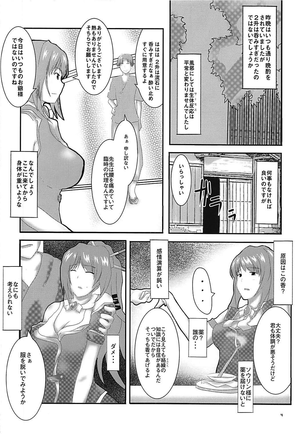 Dousetsu NTR 2