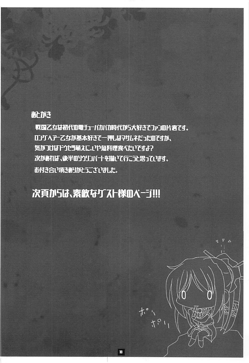 Dousetsu NTR 8