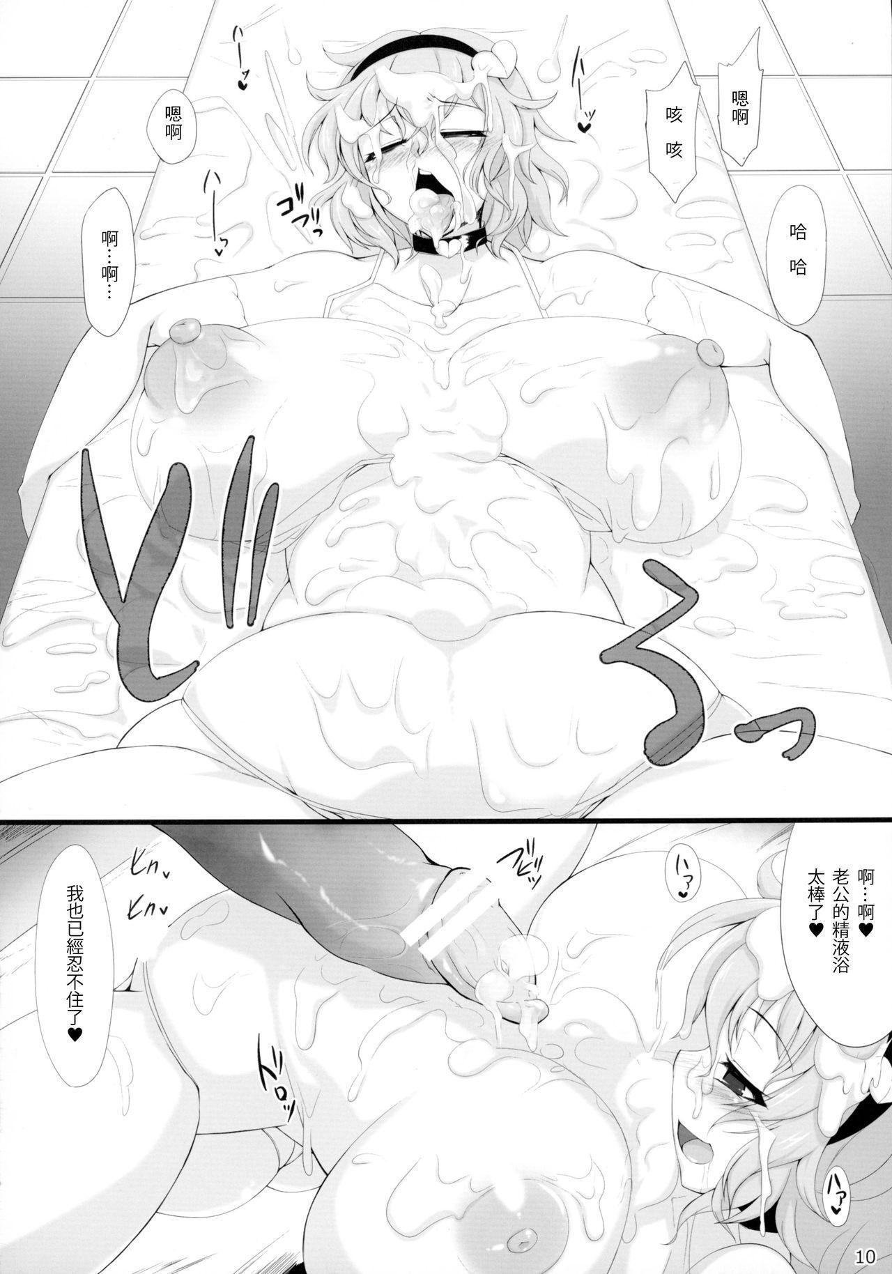 Watashi no Itoshino Danna-sama | 我心爱的丈夫 10