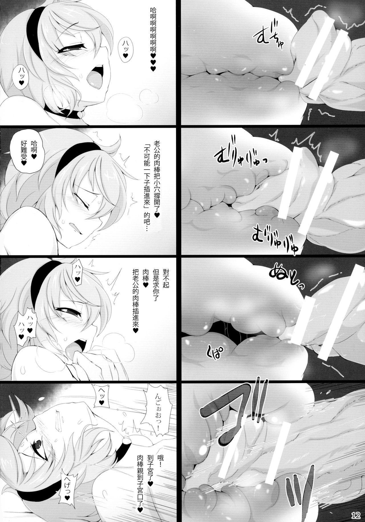 Watashi no Itoshino Danna-sama | 我心爱的丈夫 12