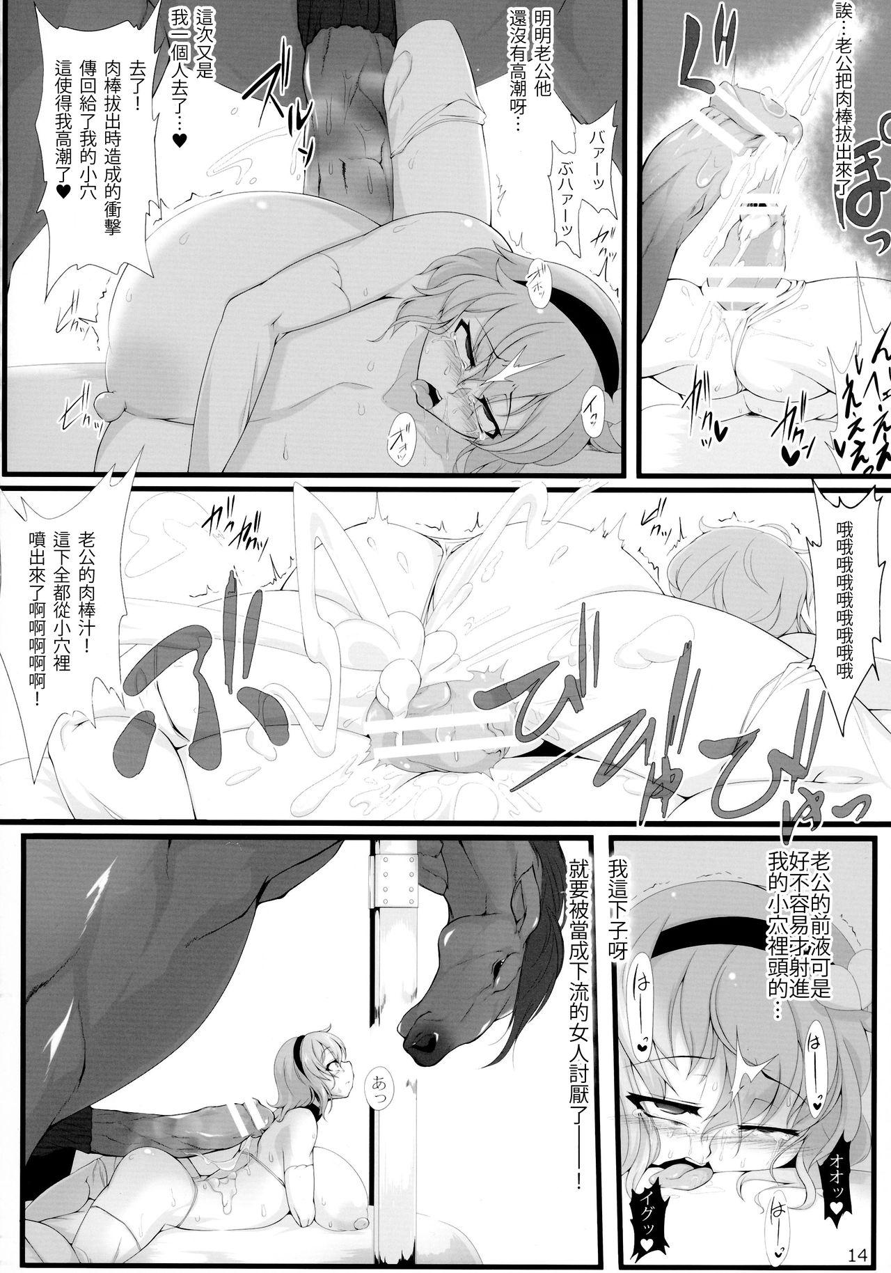Watashi no Itoshino Danna-sama | 我心爱的丈夫 14
