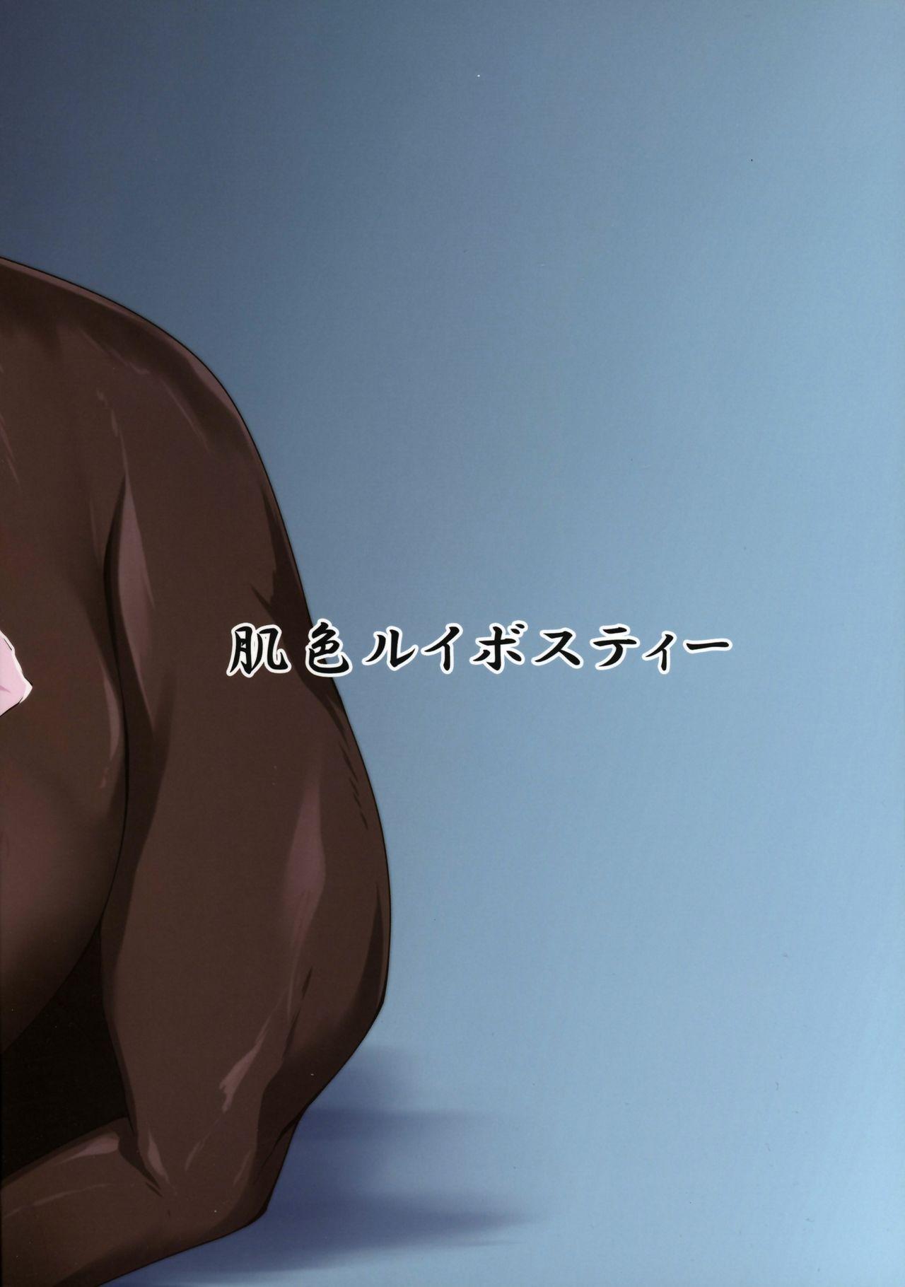 Watashi no Itoshino Danna-sama | 我心爱的丈夫 27