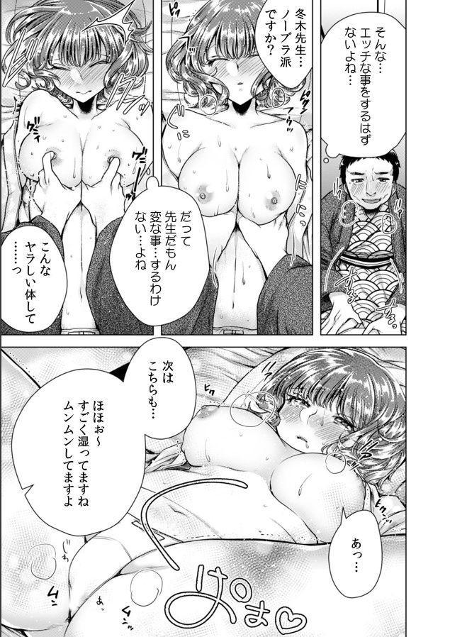 [Orikawa] Onna no Karada ni Natta Ore wa Danshikou no Shuugaku Ryokou de, Classmate 30-nin (+Tannin) Zenin to Yarimashita. (2) 13