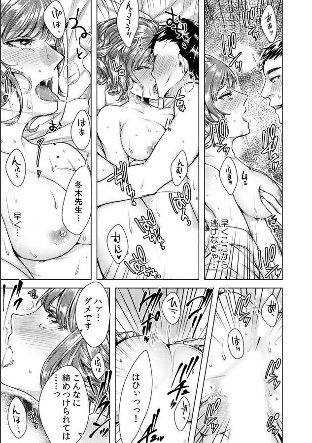 [Orikawa] Onna no Karada ni Natta Ore wa Danshikou no Shuugaku Ryokou de, Classmate 30-nin (+Tannin) Zenin to Yarimashita. (2) 17