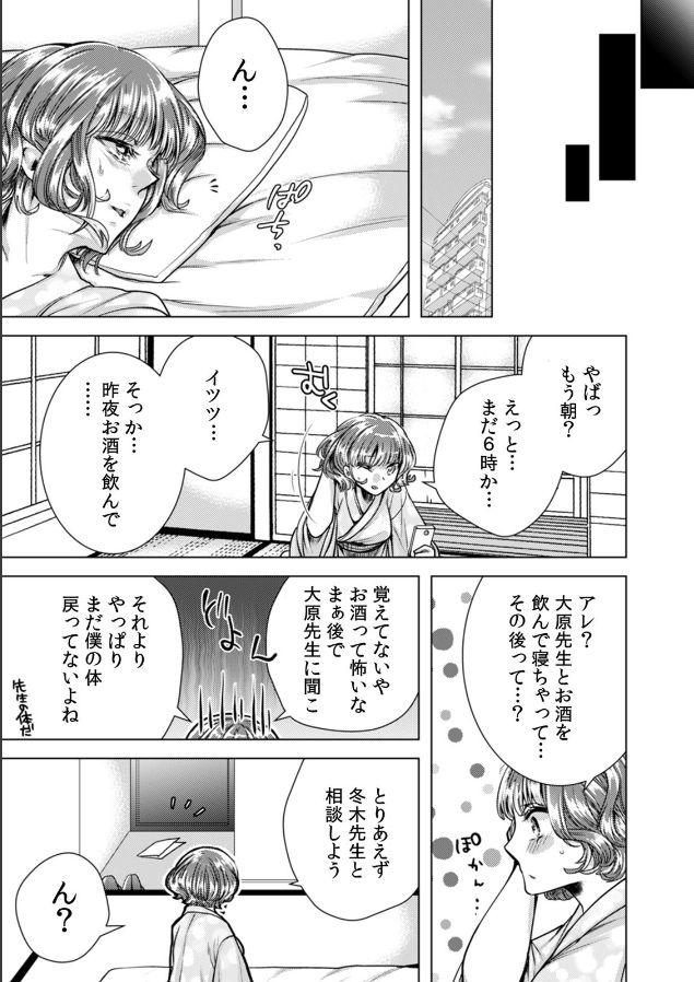 [Orikawa] Onna no Karada ni Natta Ore wa Danshikou no Shuugaku Ryokou de, Classmate 30-nin (+Tannin) Zenin to Yarimashita. (2) 19