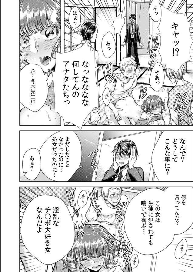 [Orikawa] Onna no Karada ni Natta Ore wa Danshikou no Shuugaku Ryokou de, Classmate 30-nin (+Tannin) Zenin to Yarimashita. (2) 24
