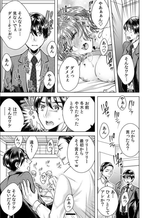 [Orikawa] Onna no Karada ni Natta Ore wa Danshikou no Shuugaku Ryokou de, Classmate 30-nin (+Tannin) Zenin to Yarimashita. (2) 25