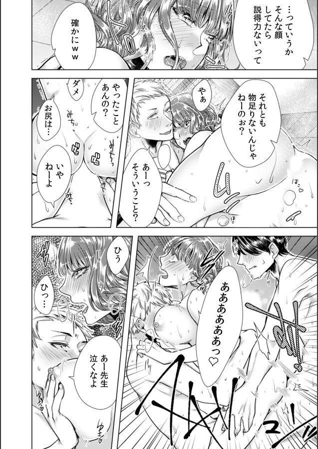 [Orikawa] Onna no Karada ni Natta Ore wa Danshikou no Shuugaku Ryokou de, Classmate 30-nin (+Tannin) Zenin to Yarimashita. (2) 2