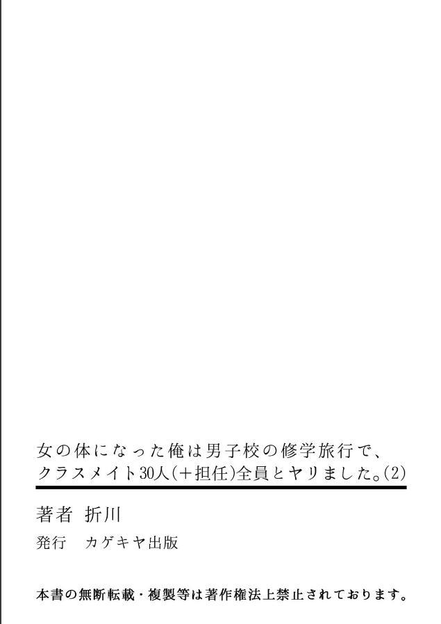 [Orikawa] Onna no Karada ni Natta Ore wa Danshikou no Shuugaku Ryokou de, Classmate 30-nin (+Tannin) Zenin to Yarimashita. (2) 31