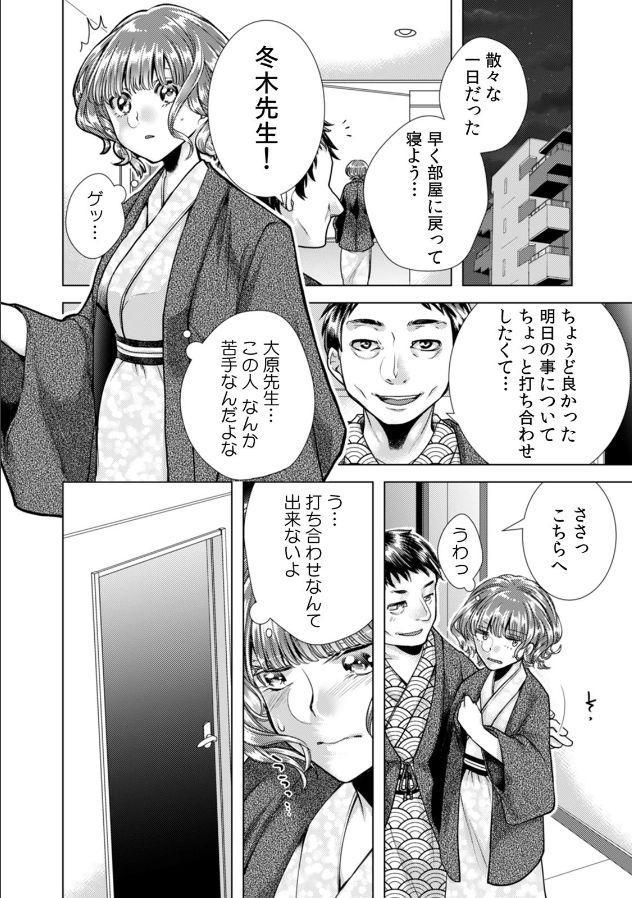 [Orikawa] Onna no Karada ni Natta Ore wa Danshikou no Shuugaku Ryokou de, Classmate 30-nin (+Tannin) Zenin to Yarimashita. (2) 6