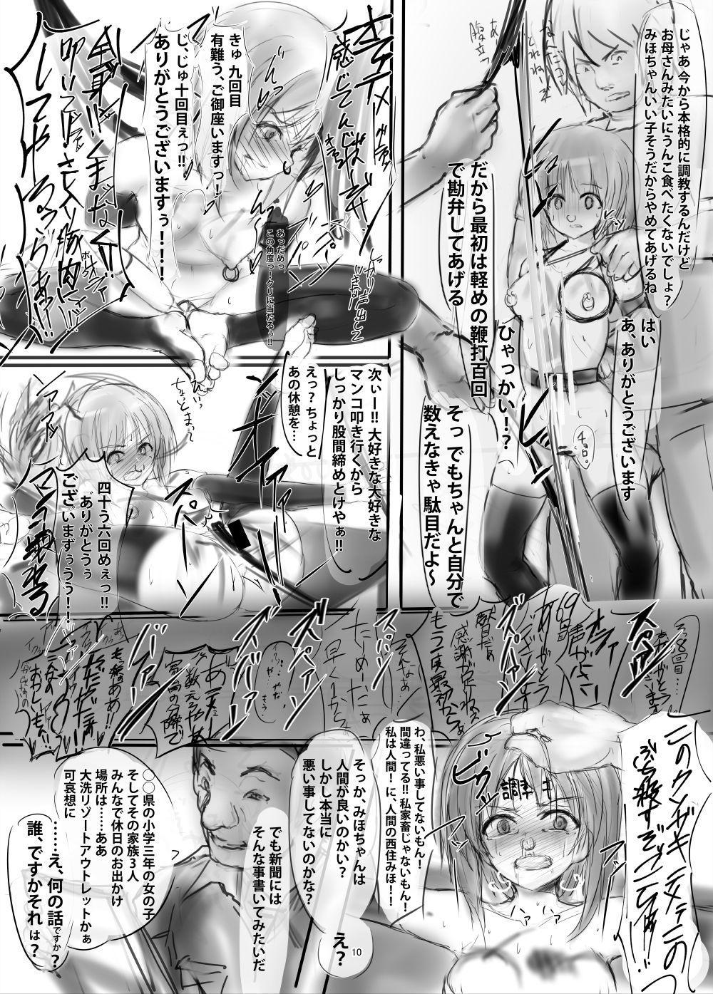 GirlPan Kageki Kichiku Choukyou Copybon 9