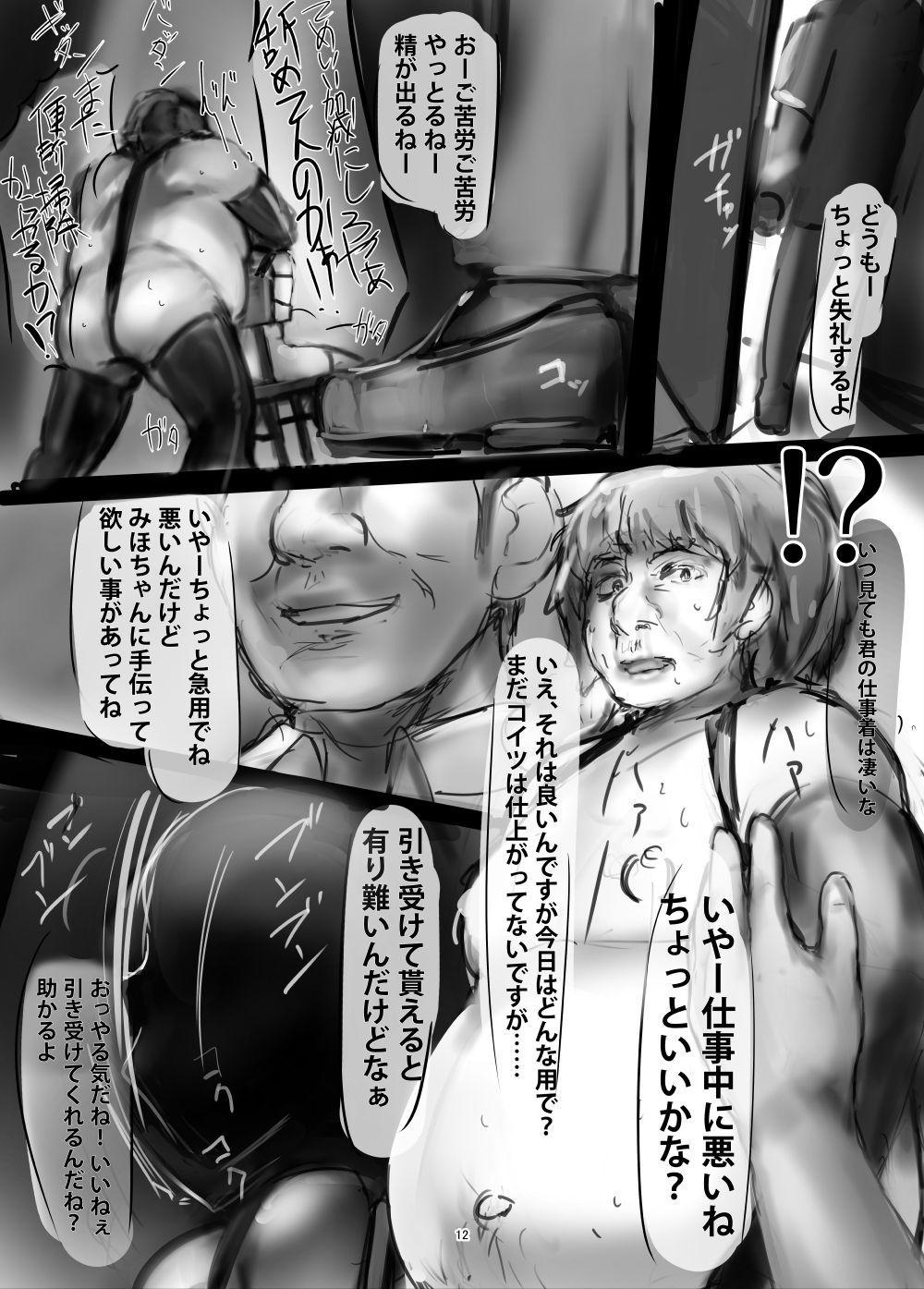 GirlPan Kageki Kichiku Choukyou Copybon 11