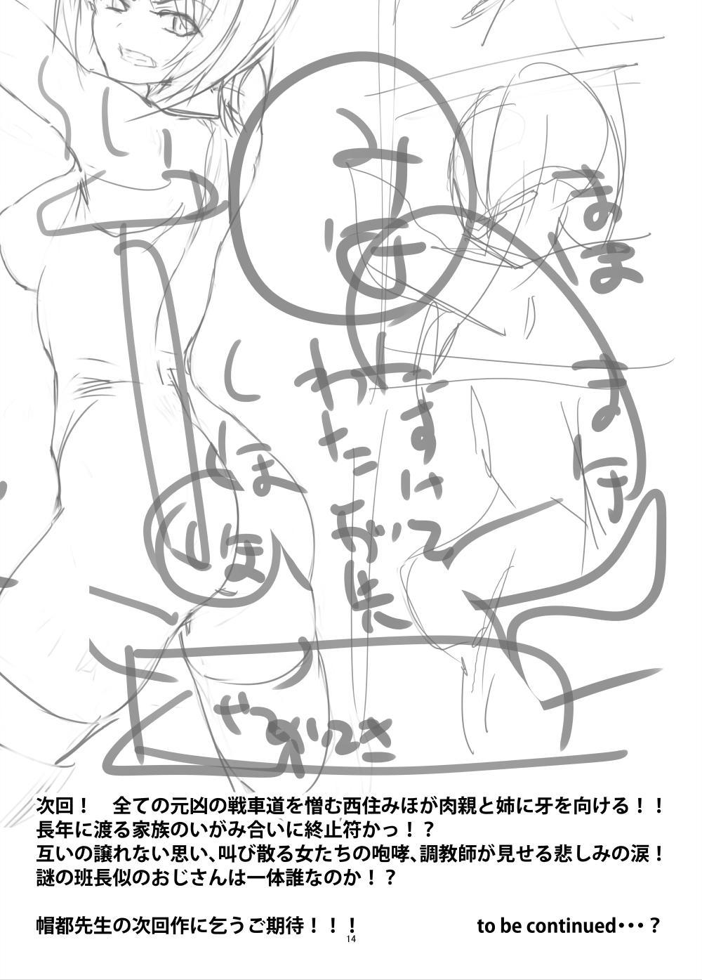 GirlPan Kageki Kichiku Choukyou Copybon 13