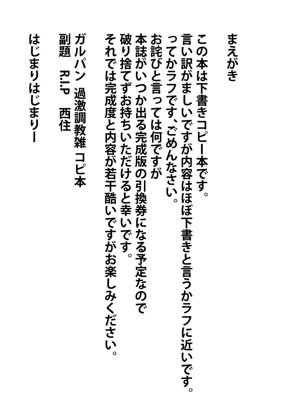 GirlPan Kageki Kichiku Choukyou Copybon 1