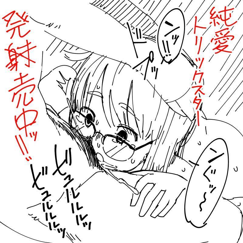 [Rocket Monkey] Last Today Senden-hen (COMIC HOTMiLK 2015-06) + Junai-Trickster Promos (Twitter) 13