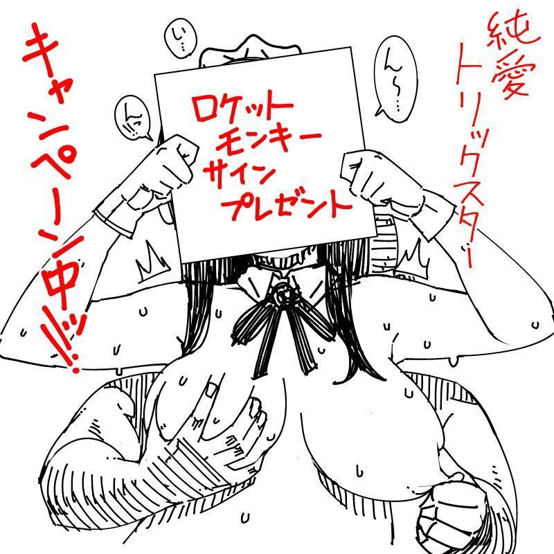 [Rocket Monkey] Last Today Senden-hen (COMIC HOTMiLK 2015-06) + Junai-Trickster Promos (Twitter) 15