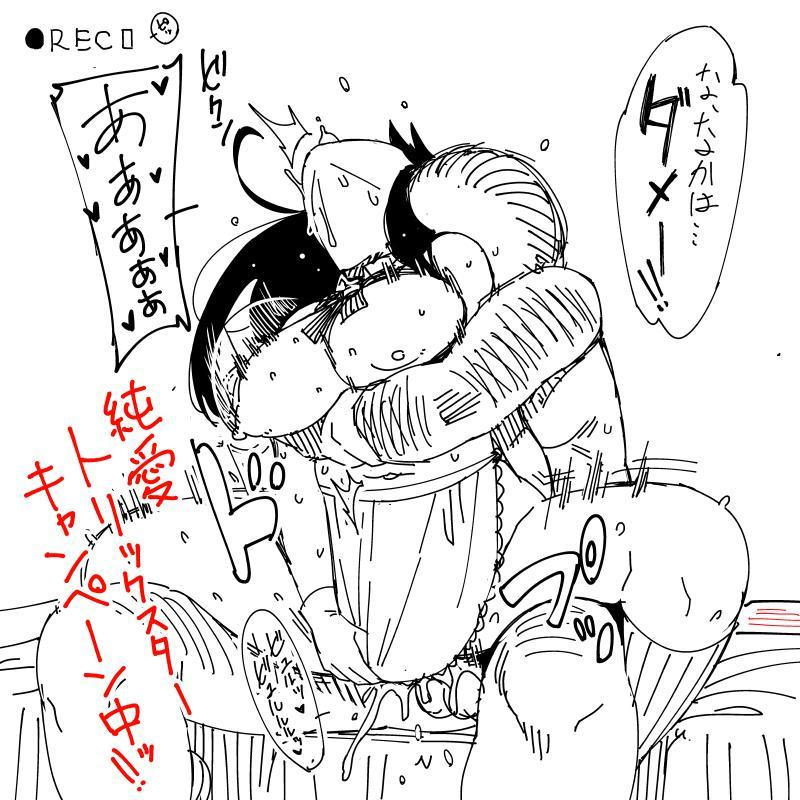 [Rocket Monkey] Last Today Senden-hen (COMIC HOTMiLK 2015-06) + Junai-Trickster Promos (Twitter) 20