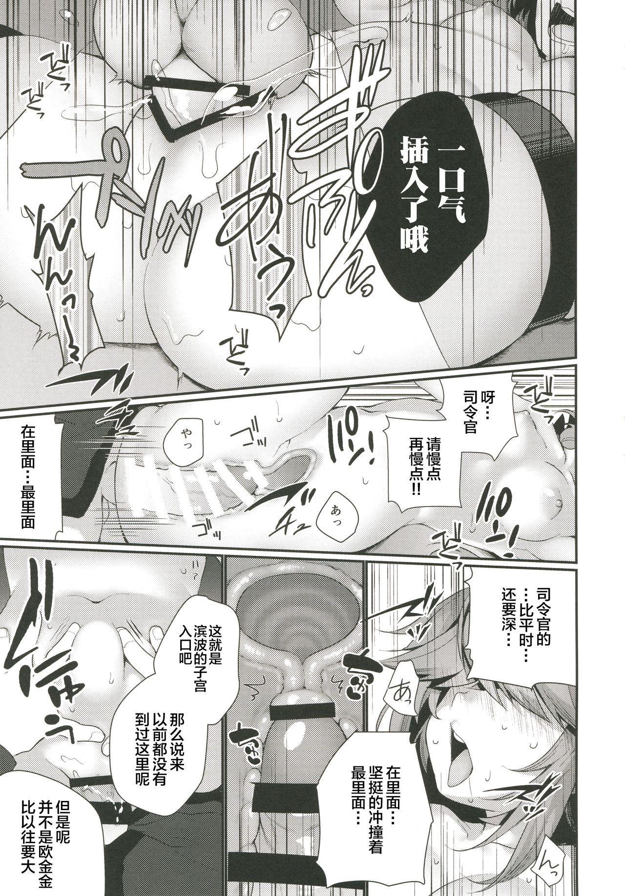 1-koma mo Me ga Denai Hamanami no Erohon 14