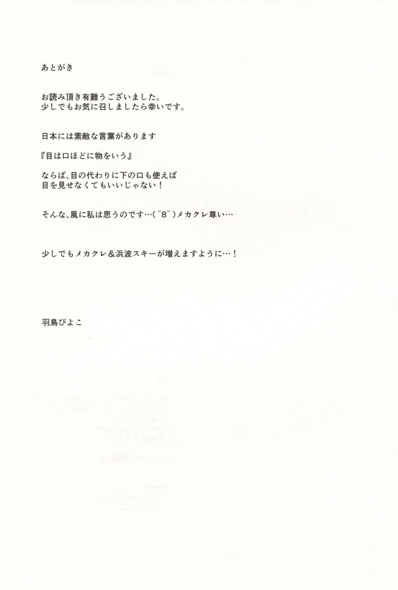 1-koma mo Me ga Denai Hamanami no Erohon 20