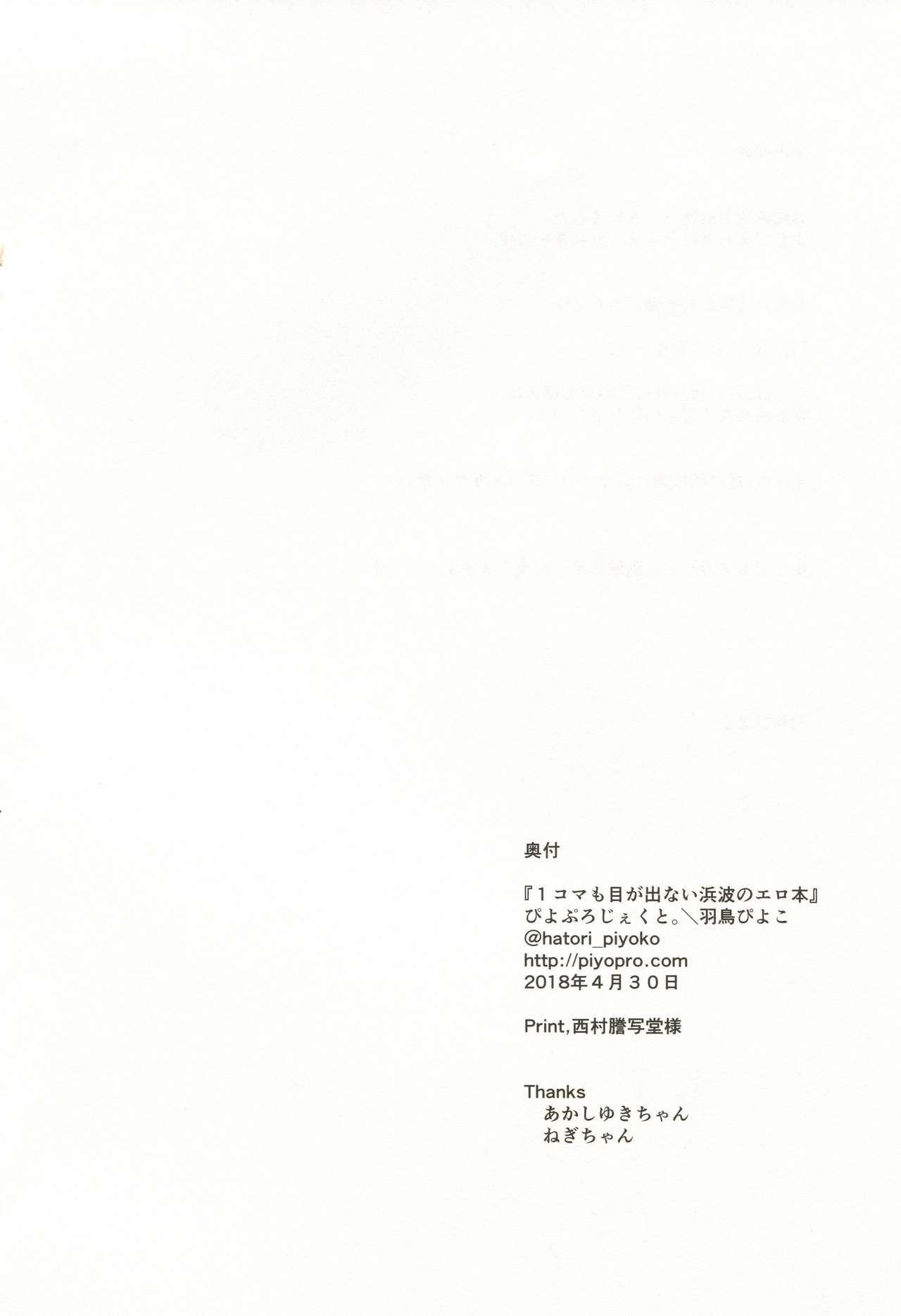 1-koma mo Me ga Denai Hamanami no Erohon 21