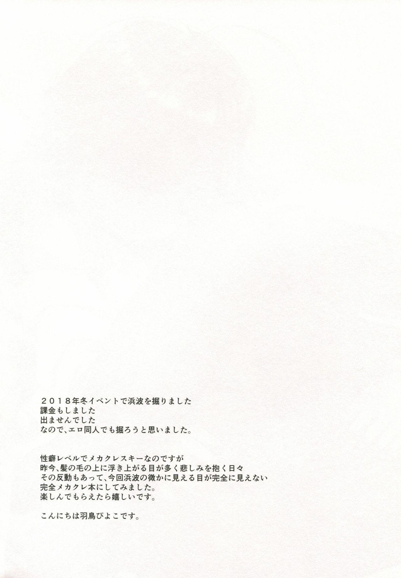 1-koma mo Me ga Denai Hamanami no Erohon 3