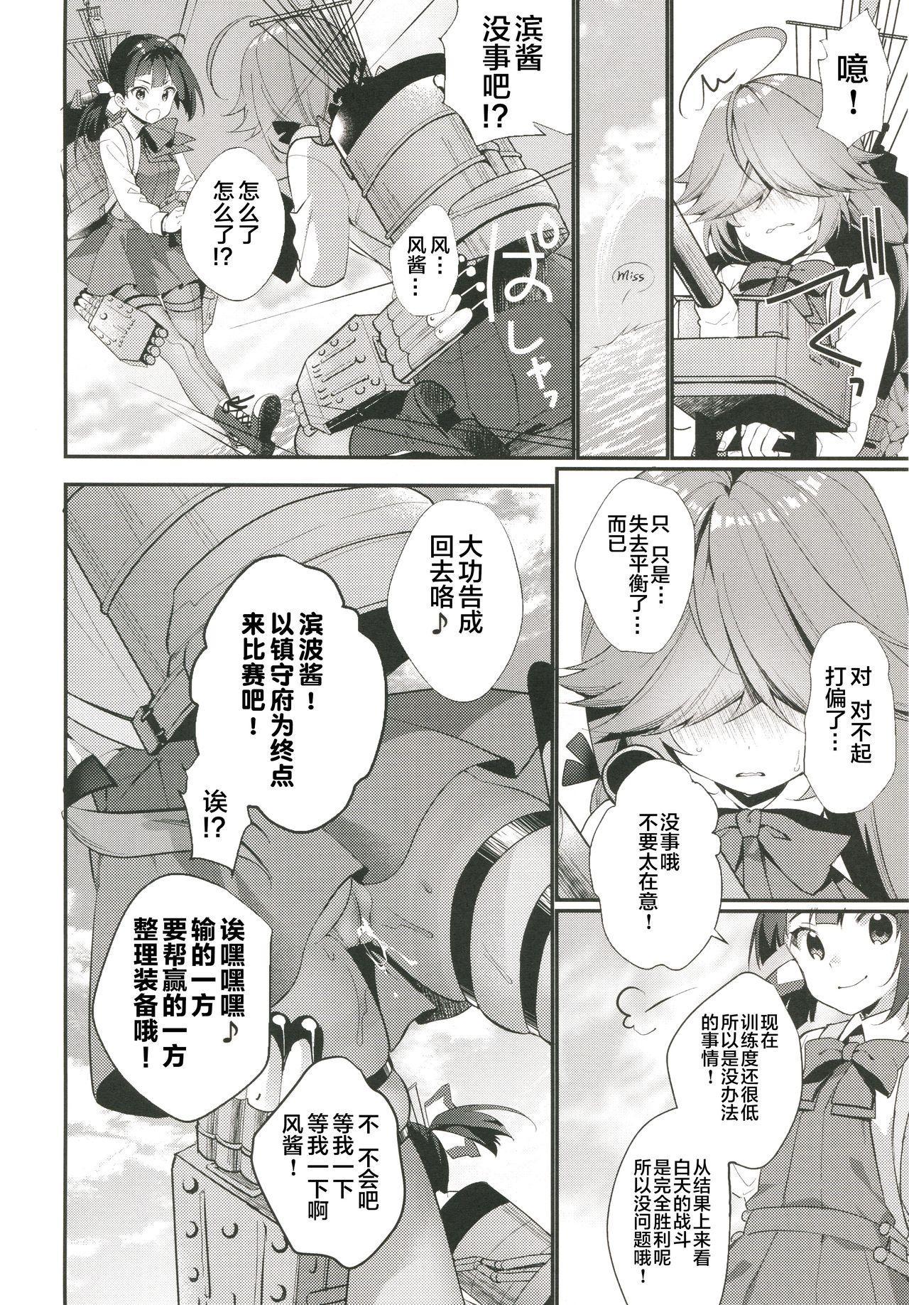 1-koma mo Me ga Denai Hamanami no Erohon 5