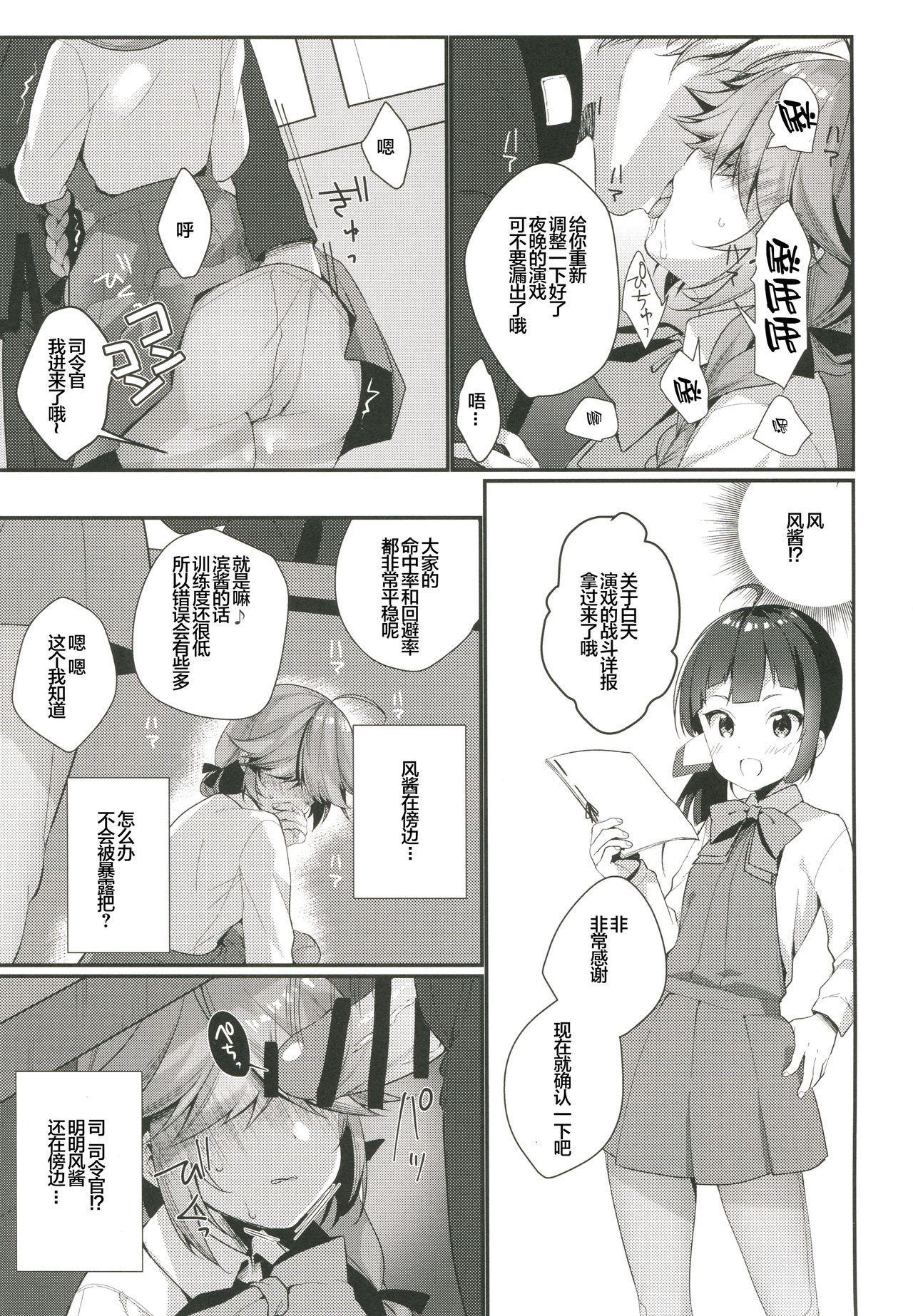 1-koma mo Me ga Denai Hamanami no Erohon 8