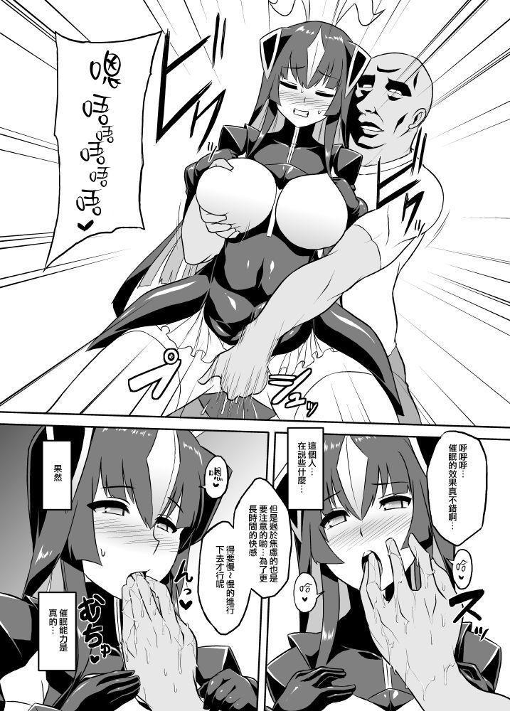 (C93) [Izanagi (Otoo)] Saimin Oji-san VS Zetton-san (Kaiju Girls) [Chinese] [Lolipoi汉化组] 9