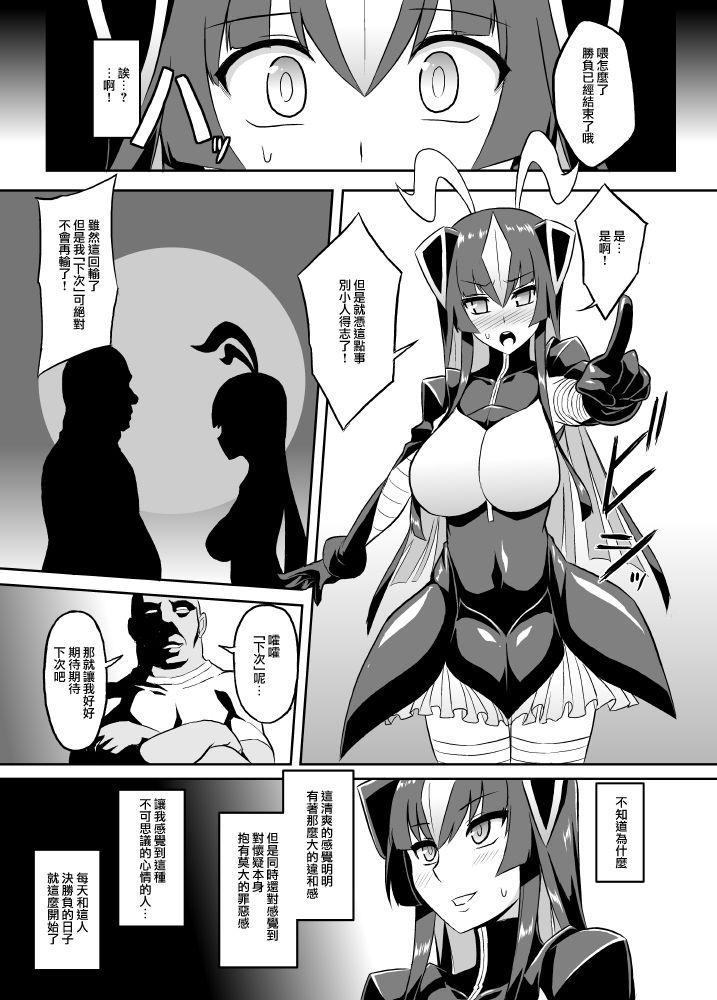 (C93) [Izanagi (Otoo)] Saimin Oji-san VS Zetton-san (Kaiju Girls) [Chinese] [Lolipoi汉化组] 10