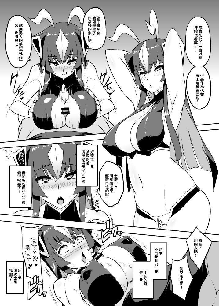 (C93) [Izanagi (Otoo)] Saimin Oji-san VS Zetton-san (Kaiju Girls) [Chinese] [Lolipoi汉化组] 12