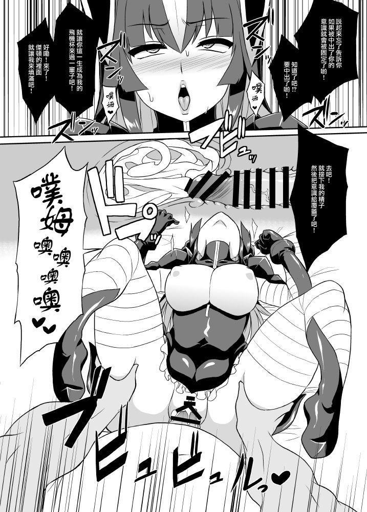 (C93) [Izanagi (Otoo)] Saimin Oji-san VS Zetton-san (Kaiju Girls) [Chinese] [Lolipoi汉化组] 21