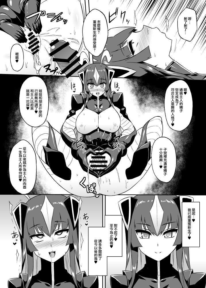 (C93) [Izanagi (Otoo)] Saimin Oji-san VS Zetton-san (Kaiju Girls) [Chinese] [Lolipoi汉化组] 22