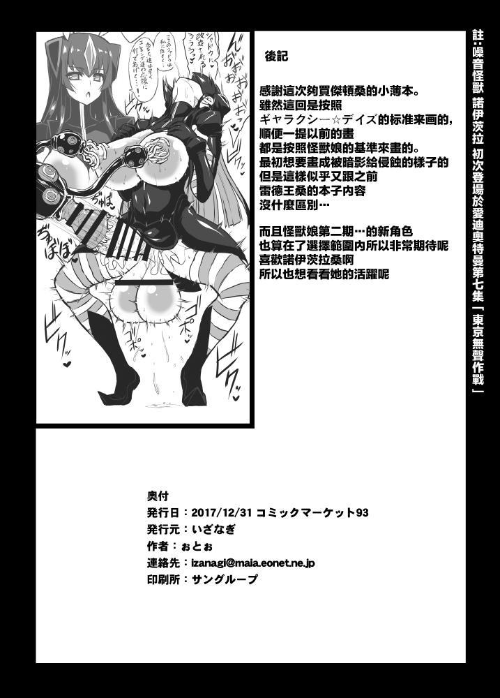 (C93) [Izanagi (Otoo)] Saimin Oji-san VS Zetton-san (Kaiju Girls) [Chinese] [Lolipoi汉化组] 23