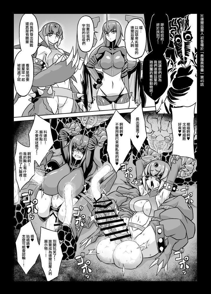 (C93) [Izanagi (Otoo)] Saimin Oji-san VS Zetton-san (Kaiju Girls) [Chinese] [Lolipoi汉化组] 25