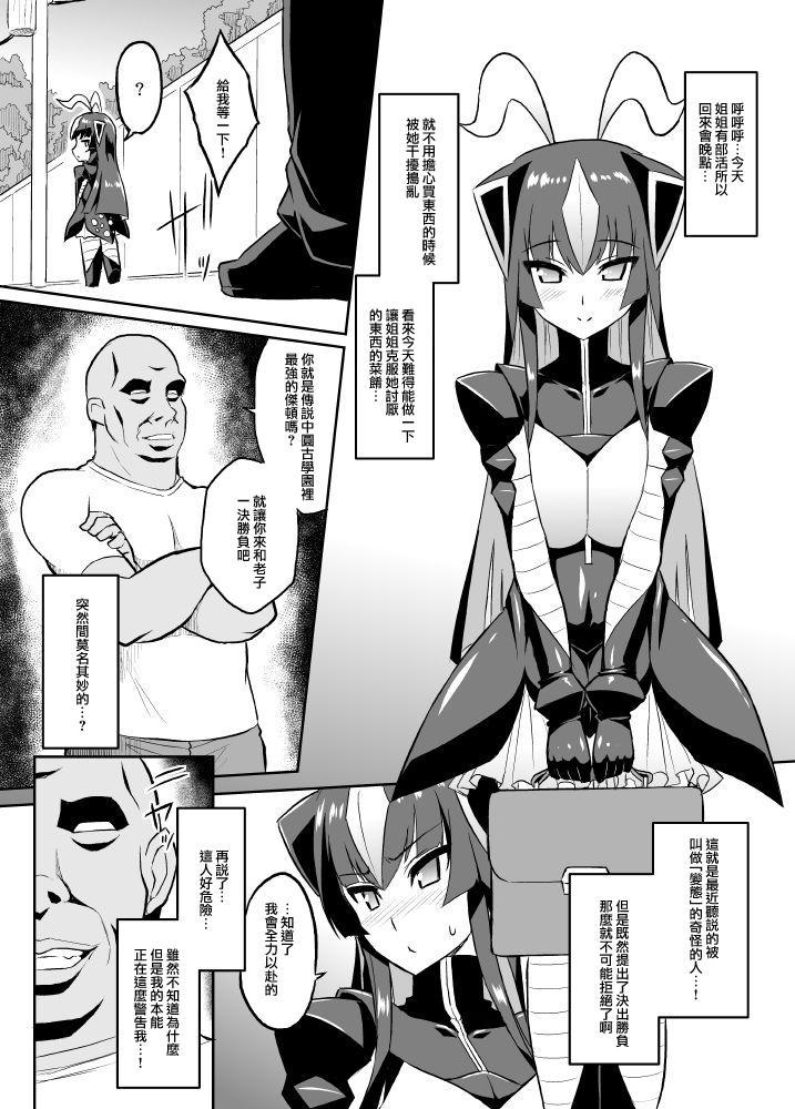 (C93) [Izanagi (Otoo)] Saimin Oji-san VS Zetton-san (Kaiju Girls) [Chinese] [Lolipoi汉化组] 2