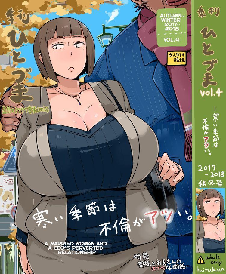 Kikan Hitozuma Vol. 1-4 12
