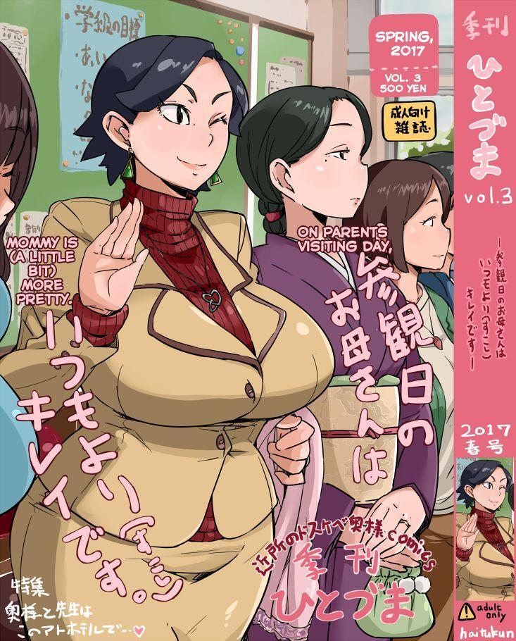 Kikan Hitozuma Vol. 1-4 8